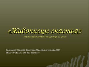 «Живописцы счастья» мировая художественная культура 11 класс Составил: Тураев
