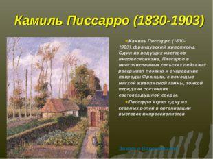 Камиль Писсарро (1830-1903) Камиль Писсарро (1830-1903),французский живописе