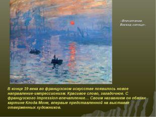 «Впечатление. Восход солнца». В конце 19 века во французском искусстве появил