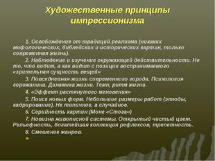 Художественные принципы импрессионизма 1. Освобождение от традиций реализма (