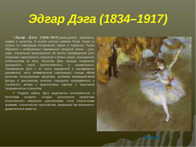 Эдгар Дэга (1834–1917) Эдгар Дэга (1834–1917),французский живописец, график...