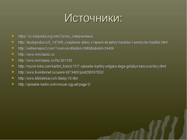 Источники: https://ru.wikipedia.org/wiki/Салон_отверженных http://studopedia....