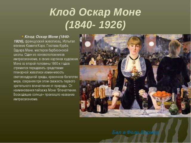 Клод Оскар Моне (1840- 1926) Клод Оскар Моне (1840- 1926),французский живо...