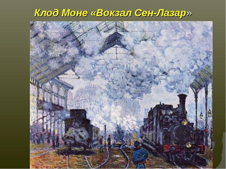 Клод Моне «Вокзал Сен-Лазар»