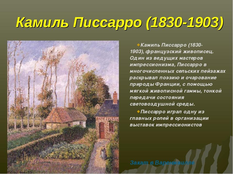 Камиль Писсарро (1830-1903) Камиль Писсарро (1830-1903),французский живописе...