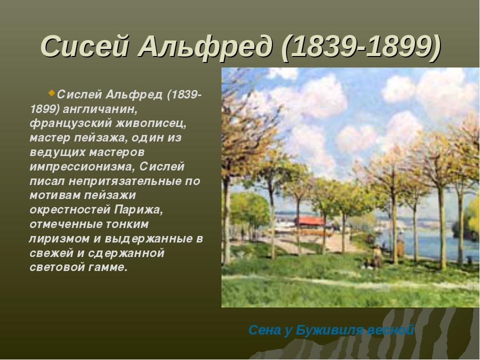 Сисей Альфред (1839-1899) Сислей Альфред (1839-1899)англичанин, французский...