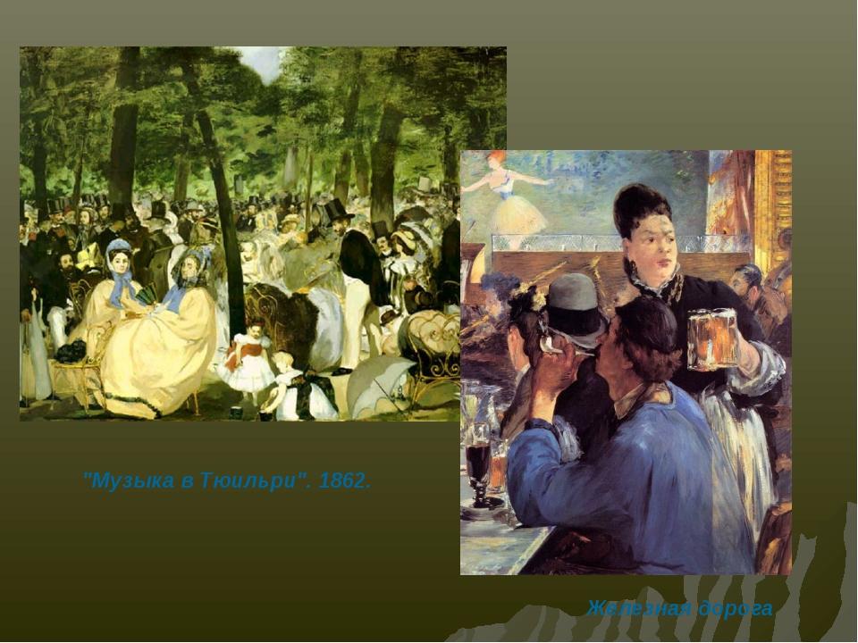 """""""Музыка в Тюильри"""". 1862. Железная дорога"""