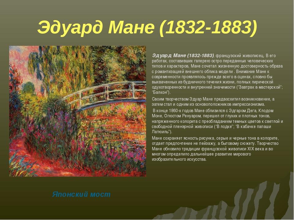Эдуард Мане (1832-1883) Эдуард Мане (1832-1883), французский живописец. В его...
