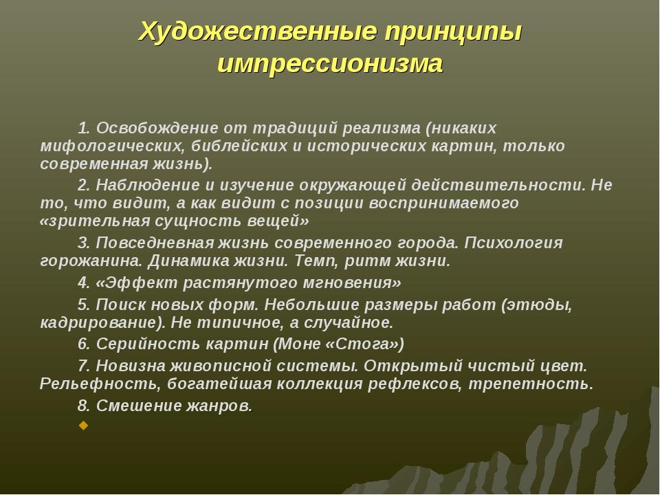 Художественные принципы импрессионизма 1. Освобождение от традиций реализма (...