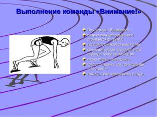 Выполнение команды «Внимание!» По команде «Внимание!»: колено стоящей сзади н