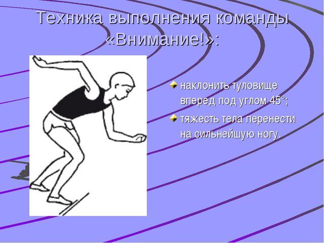 Техника выполнения команды «Внимание!»: наклонить туловище вперед под углом 4...