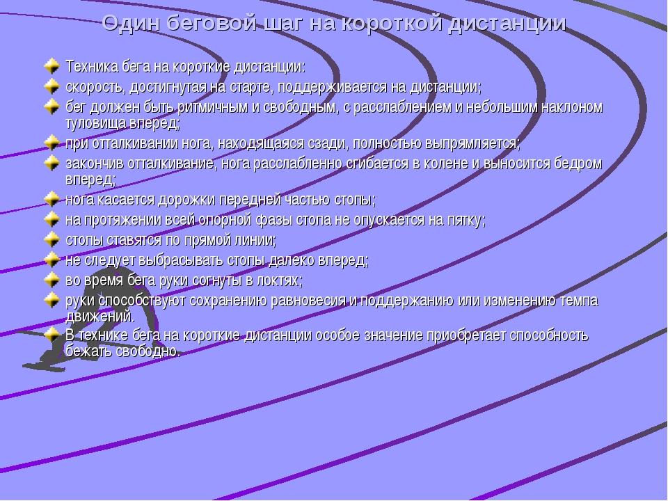 Один беговой шаг на короткой дистанции Техника бега на короткие дистанции: ск...