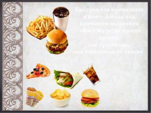 Быстрая еда пришедшая к нам с Запада под кричащим названием «Фаст Фуд», не пр