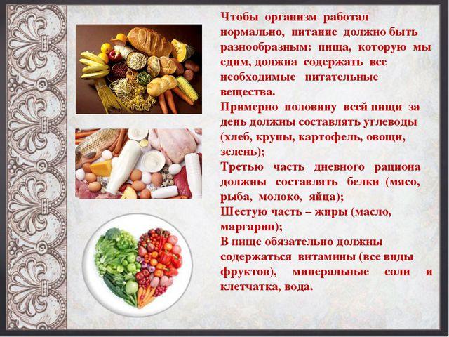 Чтобы организм работал нормально, питание должно быть разнообразным: пища, ко...