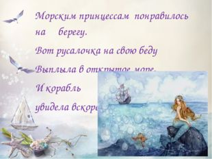 Морским принцессам понравилось на берегу. Вот русалочка на свою беду Выплыла