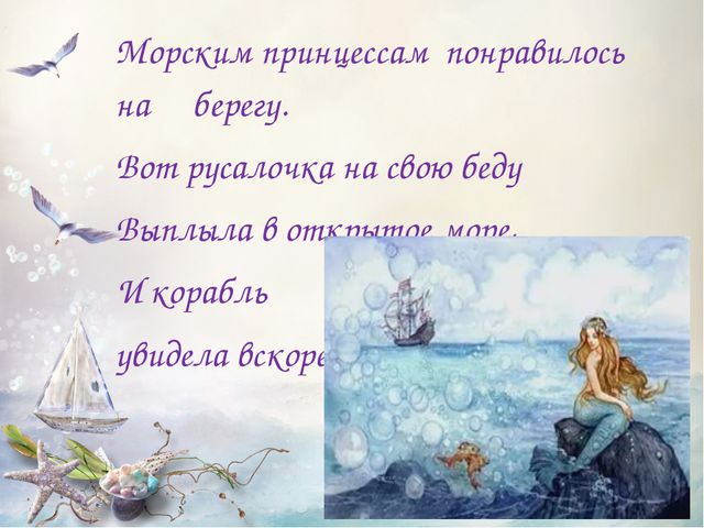 Морским принцессам понравилось на берегу. Вот русалочка на свою беду Выплыла...