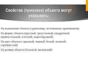 Свойства (признаки) объекта могут указывать: На назначение объекта (хранилище