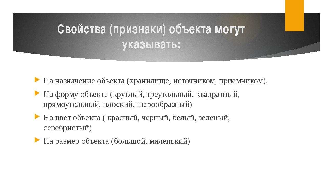 Свойства (признаки) объекта могут указывать: На назначение объекта (хранилище...