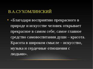 В.А.СУХОМЛИНСКИЙ «Благодаря восприятию прекрасного в природе и искусстве чел