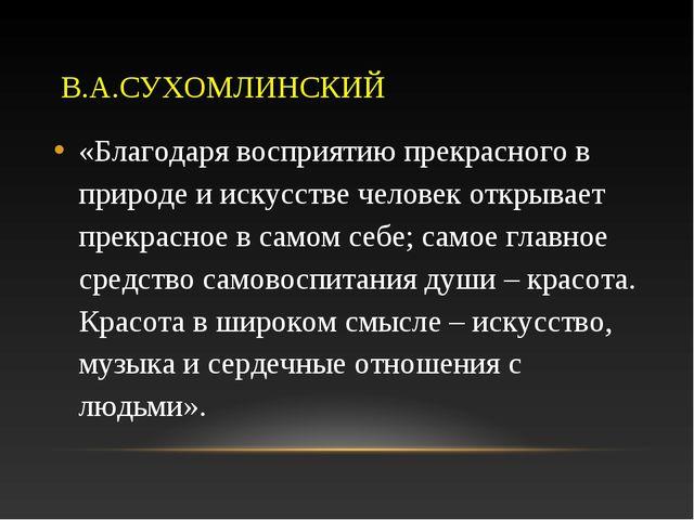 В.А.СУХОМЛИНСКИЙ «Благодаря восприятию прекрасного в природе и искусстве чел...