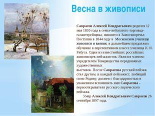 Весна в живописи Саврасов Алексей Кондратьевичродился 12 мая 1830 года в сем