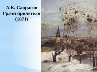 А.К. Саврасов Грачи прилетели (1871)