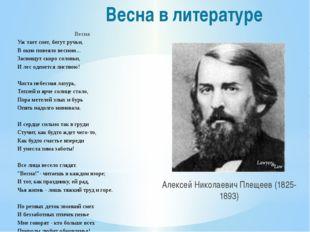 Весна в литературе Алексей Николаевич Плещеев (1825-1893) Весна Уж тает снег,