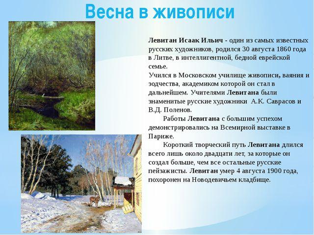 Весна в живописи ЛевитанИсаак Ильич- один из самых известных русских художн...