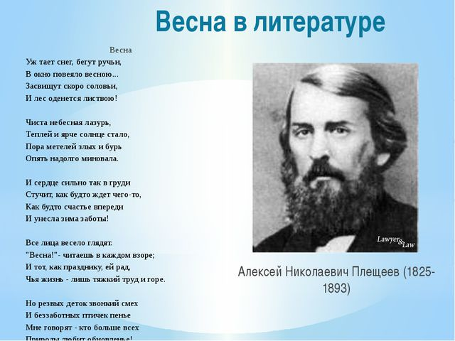 Весна в литературе Алексей Николаевич Плещеев (1825-1893) Весна Уж тает снег,...