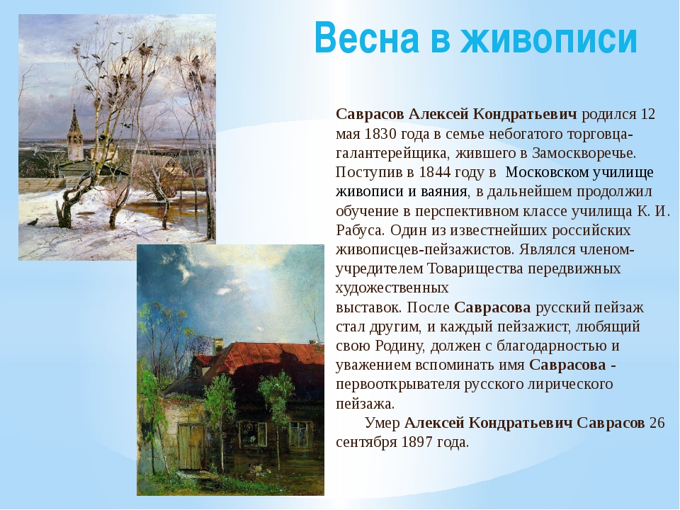 Весна в живописи Саврасов Алексей Кондратьевичродился 12 мая 1830 года в сем...