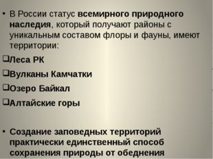В России статус всемирного природного наследия, который получают районы с уни