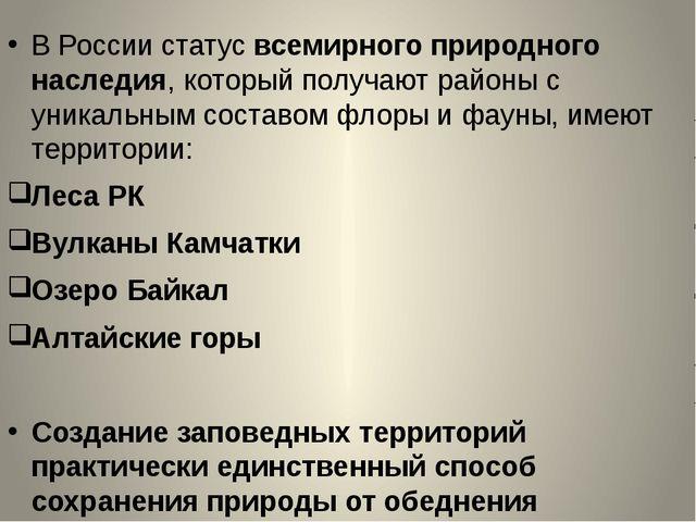 В России статус всемирного природного наследия, который получают районы с уни...