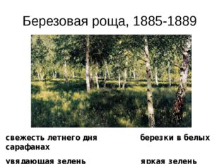 Березовая роща, 1885-1889 свежесть летнего дня березки в белых сарафанах увяд