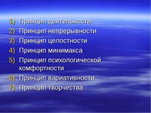 Принцип деятельности Принцип непрерывности Принцип целостности Принцип миним