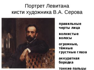 Портрет Левитана кисти художника В.А. Серова правильные черты лица волнистые