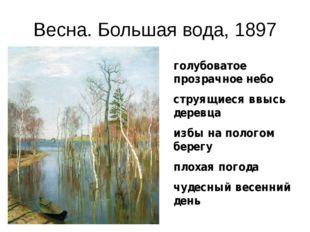 Весна. Большая вода, 1897 голубоватое прозрачное небо струящиеся ввысь деревц