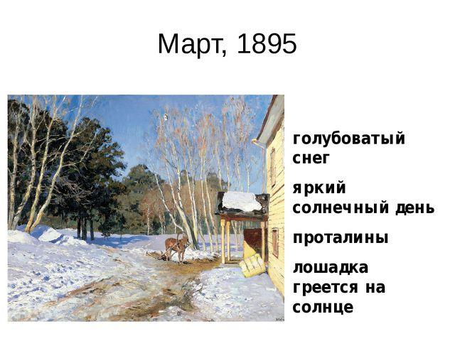 Март, 1895 голубоватый снег яркий солнечный день проталины лошадка греется на...