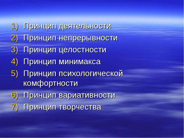 Принцип деятельности Принцип непрерывности Принцип целостности Принцип миним...
