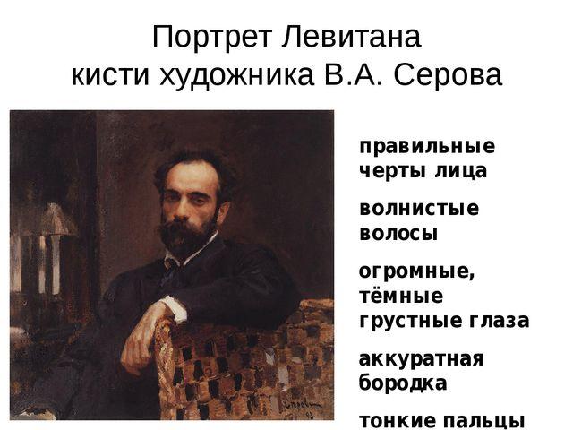 Портрет Левитана кисти художника В.А. Серова правильные черты лица волнистые...