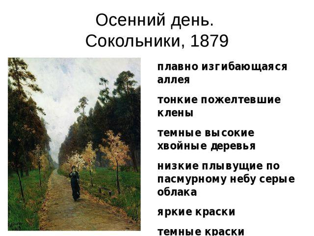 Осенний день. Сокольники, 1879 плавно изгибающаяся аллея тонкие пожелтевшие к...