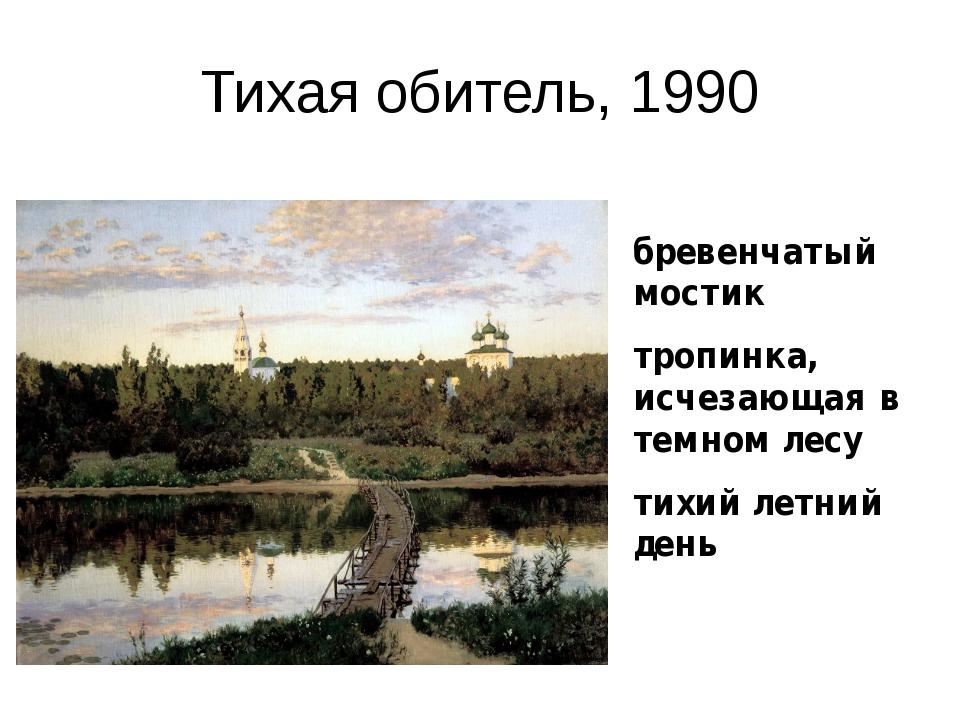 Тихая обитель, 1990 бревенчатый мостик тропинка, исчезающая в темном лесу тих...