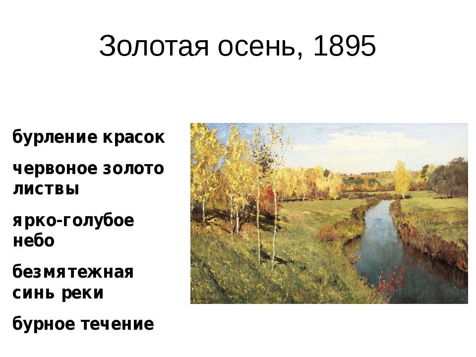 Золотая осень, 1895 бурление красок червоное золото листвы ярко-голубое небо...