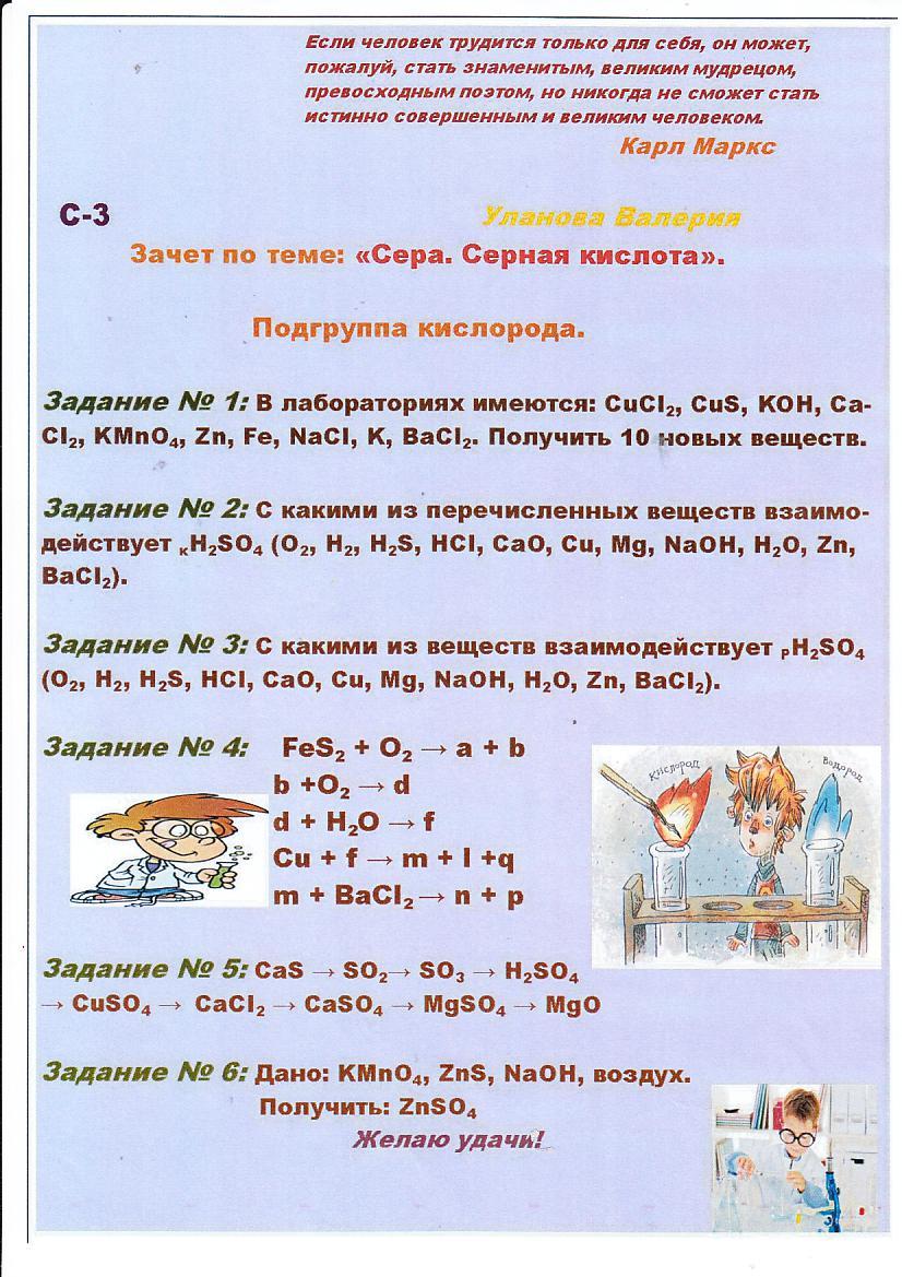F:\Раздаточный материал 9 класс\+9 кл.tif