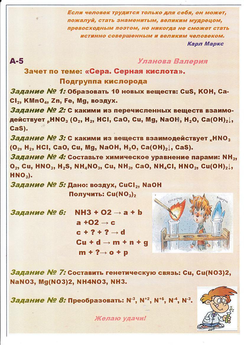 F:\Раздаточный материал 9 класс\+++9 кл.tif