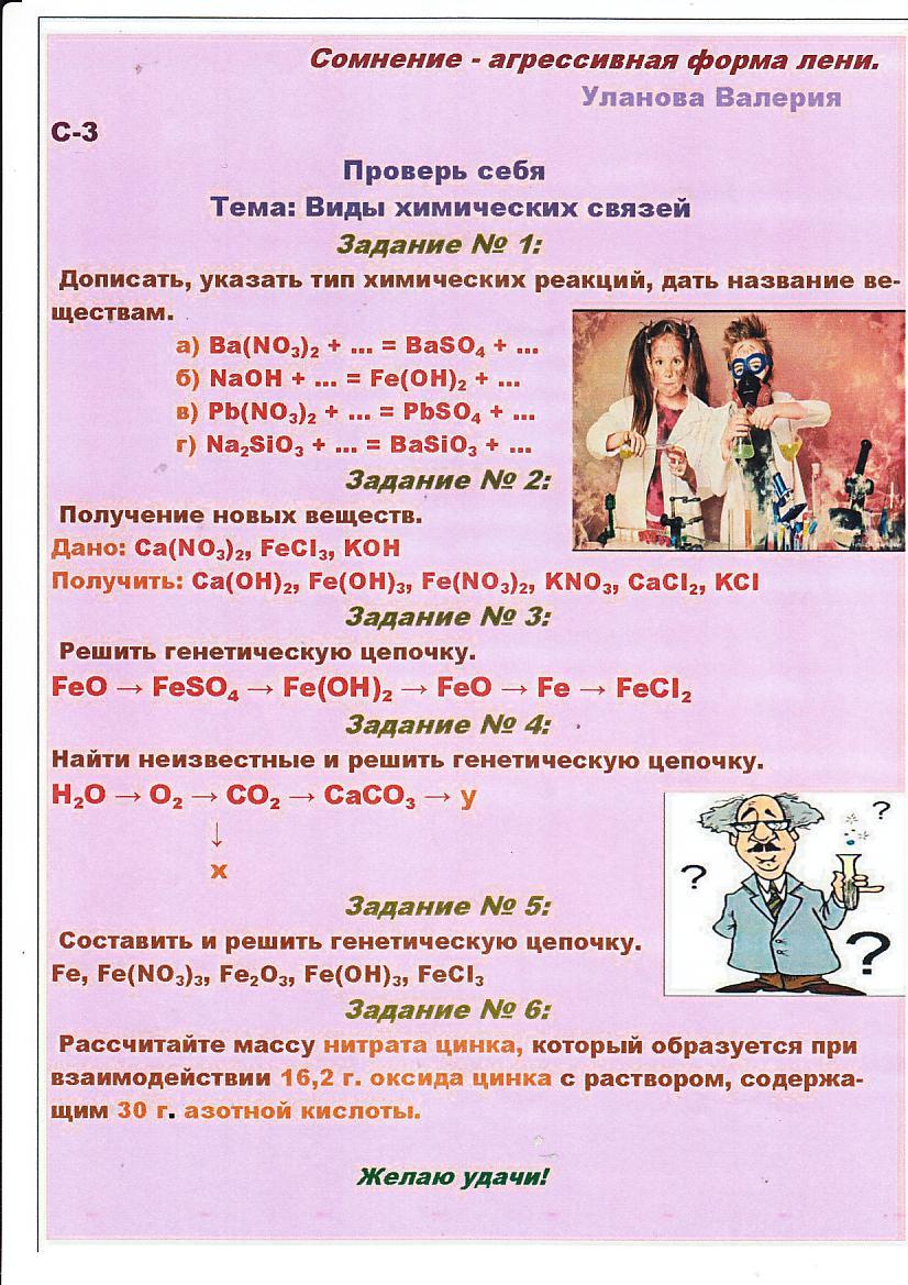 F:\Раздаточный материал 9 класс\типы химических реакций 9 кл.tif