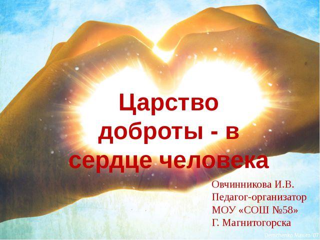 Царство доброты - в сердце человека Овчинникова И.В. Педагог-организатор МОУ...