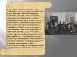 В журнале Казанский вестник был напечатан труд Лобачевского о началах геометр