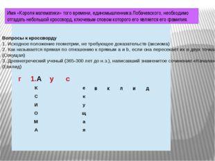 Имя «Короля математики» того времени, единомышленника Лобачевского, необходим