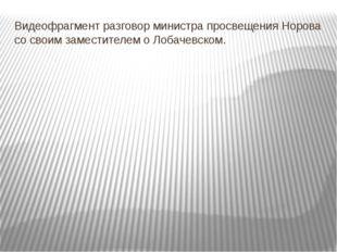 Видеофрагмент разговор министра просвещения Норова со своим заместителем о Ло