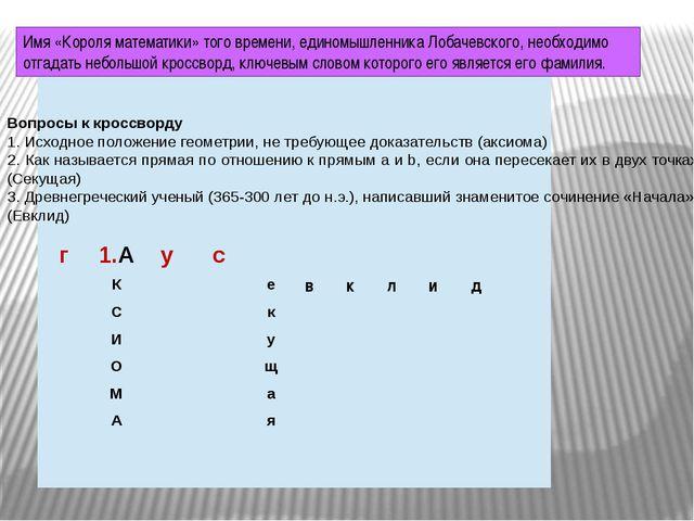 Имя «Короля математики» того времени, единомышленника Лобачевского, необходим...
